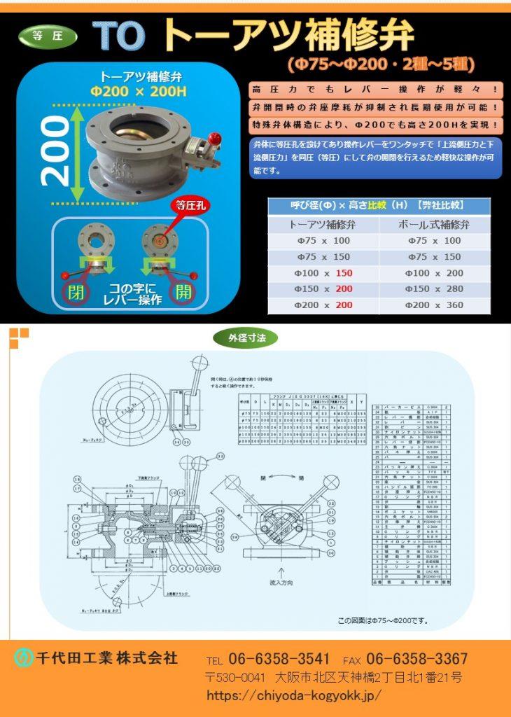 TO トーアツ補修弁 Φ75~Φ200 Φ75x100H  Φ75x150H    Φ100x150H    Φ150x200H    Φ200x200H 7.5K(2種)~20K(5種) 高圧力でもレバー操作が楽々! 弁開閉時の弁座摩耗が抑制され長期使用が可能! 特殊弁体構造により、Φ200でも全高200Hを実現! 弁体に等圧孔を設けることで、ワンタッチレバー操作で、上流側と下流側を同圧力にできるため、操作レバーへの負荷が軽減され、一次側が高圧力であっても、体感的にはスカスカ(設計者の感覚)した状態で開閉が行えます。 トーアツ補修弁は口径Φ150又はΦ200共、全高200Hのため、大口径管(送水管等)にΦ150空気弁又はΦ200空気弁を設置する際、高さの制約がある場合に御役立てください。 価格 Φ75x100H(7.5K)¥102,300-(10K)¥117,600-  Φ75x150H(7.5K)¥104,500-(10K)¥121,000-  Φ100x150H(7.5K)¥155,200-(10K)¥178,500-  Φ150x200H(7.5K)¥316,300-(10K)¥363,800-  Φ200x200H(7.5K)¥529,000-(10K)¥608,400