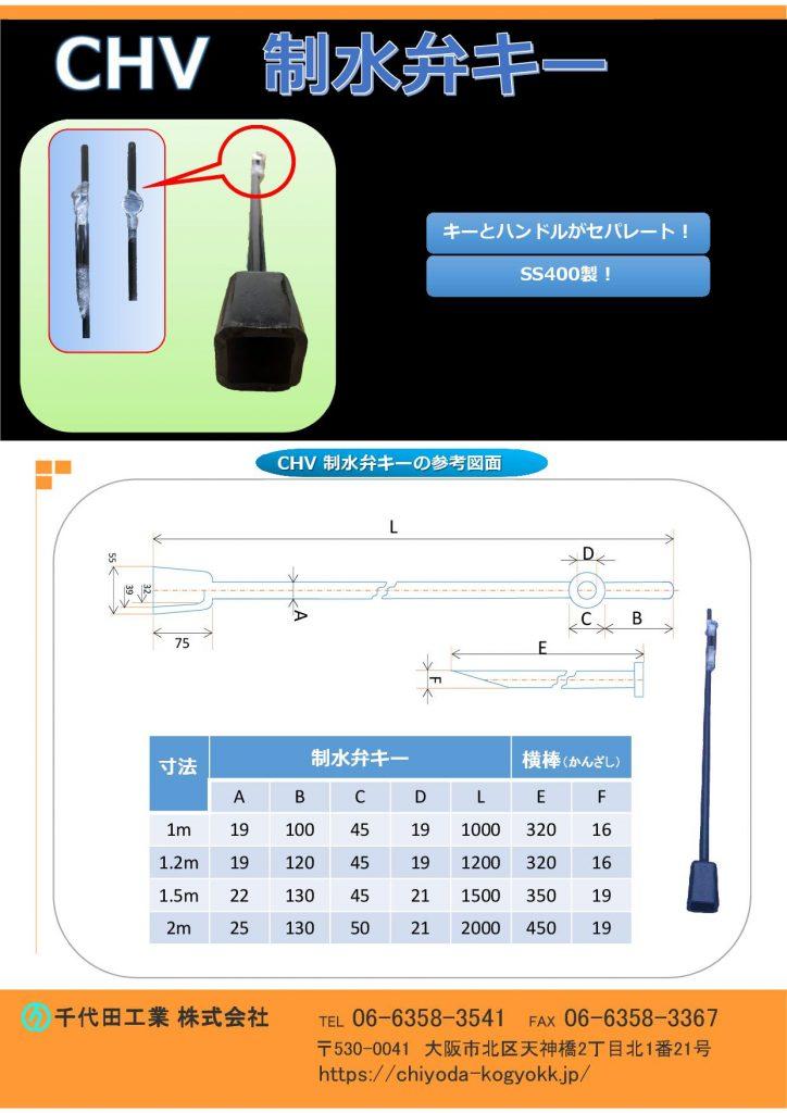 CHV 制水弁キー(開栓キー、T字型開栓キー、開栓器) SS400製 キーとハンドルがセパレートになっているので、紛失に注意してください。 キー全長は  1000mm  1200mm  1500mm  2000mm を御用意しています。 一般的な制水弁キーです。 制水弁キーは呼び名が色々ありまして、開栓キー、開栓器、T字型開栓キー、仕切弁キーなどがあります。