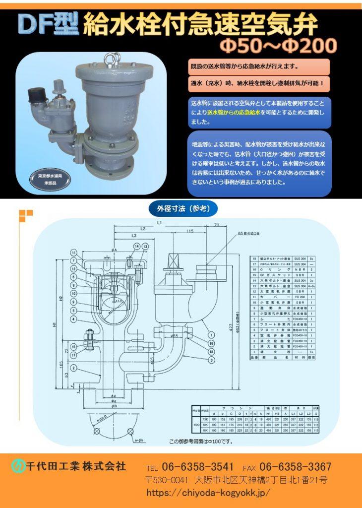 DF型 給水栓付急速空気弁 Φ50~Φ200 FCD・内外面紛体塗装 7.5K~16k 栓部=65A(町野口金) 地震等の災害時、配水管が被害を受け給水ができなくなった時でも、送水管(大口径かつ強固)が被害を受ける確率は低いとかんがえます。しかし送水管からの取水は容易にはできないため、せっかく水はあるのに給水できないという事例が過去にありました。そこで給水管に設置される空気弁として、「本DF型給水栓付空気弁」を使用することにより送水管から応急給水を行うことが可能です。 価格  Φ50(7.5K)  ¥335,000-  (10K)¥335,000-  Φ75(7.5K)  ¥387,500-(10K)¥444,000-  Φ100(7.5K)¥449,600-    (10K)¥512,000- Φ150(7.5K)¥667,000-(10K)¥888,000- Φ200(7.5K)¥1,116,000-(10K)1,250,000-