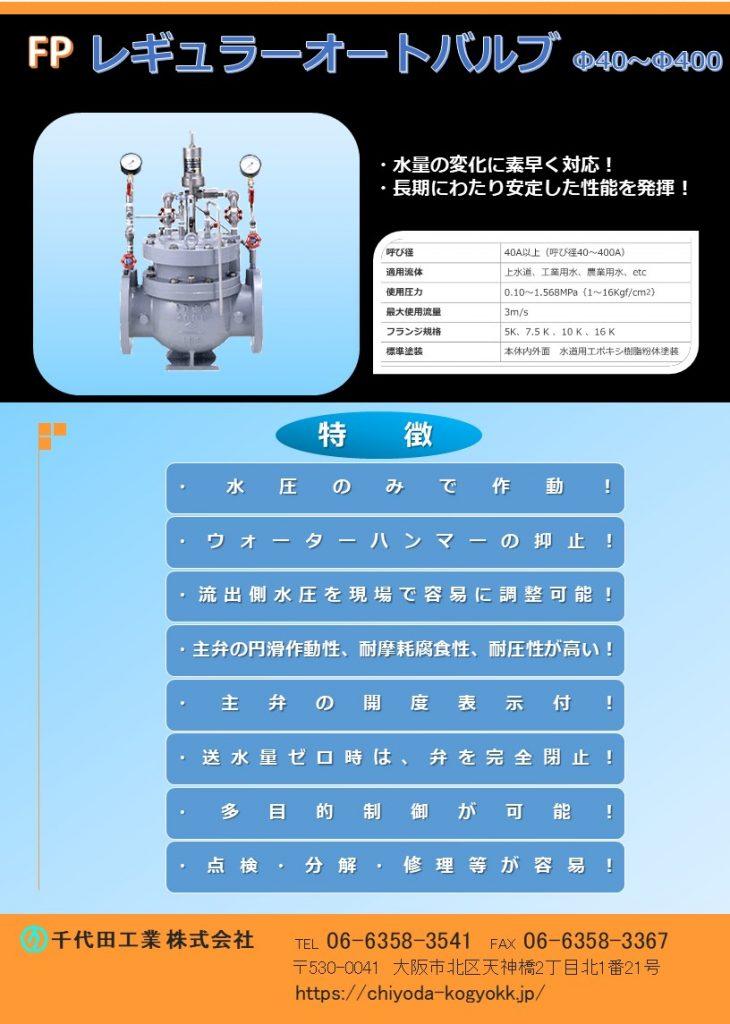 FP 小流量対応型減圧弁 SCS13製Φ50~Φ100  FCD製Φ150~Φ400 利用目的は圧力の制御と流量の制御に大別されますが、主な利用目的は配管内部の圧力制御です。以下は代表的な利用例です。 バルブ以降の配管内圧力を下げ、流量の変化にかかわらず一定圧力に保つ。(2次圧力制御) バルブ以前の配管内圧力を一定圧力以上に保つ。(1次圧力確保) バルブ以前の配管内圧力を一定圧力以上に保ち、且つ、バルブ以降の配管内圧力を下げ、流用の変化にかかわらず一定圧力に保つ。(1次圧力の確保と2次圧力の制御) バルブ以前の配管内圧力が一定圧力以上確保されている場合には、バルブ以降の配管内圧力を下げ、流量の変化にかかわらず一定圧力に保つ。しかし、バルブ以前の配管内圧力が一定圧力以下の場合、バルブ以降の配管内圧力には制限を与えない。(通常は2次圧力を制御し、消火活動などの非常時には大量の流水を可能にする) バルブ以降の配管内流量が少ない場合には、バルブ以降の配管内圧力を高くする。(昼間と夜間の圧力を変える) 配水池などの水位調節流入弁(HWLで開閉方式、HWLで閉じてLWLで開く) 上記の機能を持ち、一定流量を供給する「定流量水位調節弁」 安全弁 Φ40~Φ400 FCD・内外面粉体塗装 水圧のみで作動・ウォーターハンマーの抑止・流出側水圧を現場で容易に調整可能・主弁の円滑作動性、耐摩耗腐食性、耐圧性が高い・主弁の開度表示付・送水量ゼロ時は弁を完全閉止・多目的制御が可能・点検、分解、修理等が容易。 最小給水人口1人から、最大は消火用水量まで対応します。 この減圧弁は、少人数の給水人口と火災時の給水する場合に最適です。「小規模水道向専用」として開発されたものです。構造は、主弁と副弁の組み合わせで、少流量時には副弁が作動し、流量が増加すると自動的に主弁が作動し、流量が増加すると自動的に主弁が動きます。一般に大口径の減圧弁は、僅かな流量変動に対応することを苦手としておりますが、副弁付減圧弁は、この僅かな変動を制御することができ、全体の減圧効果を従来の減圧弁よりも滑らかなものにいたします