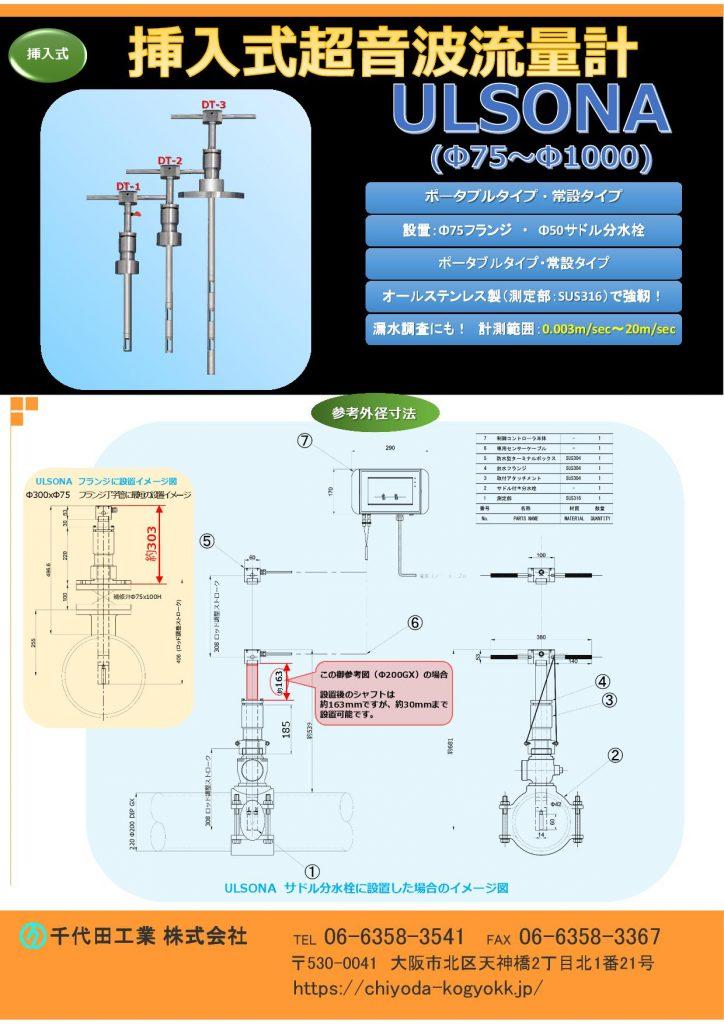 挿入式超音波流量計ULSONAの設置イメージ図面です。サドル分水栓に設置するタイプとフランジに設置する(空気弁又は地下式消火栓を外して補修弁に接続します)タイプの2種類があります。