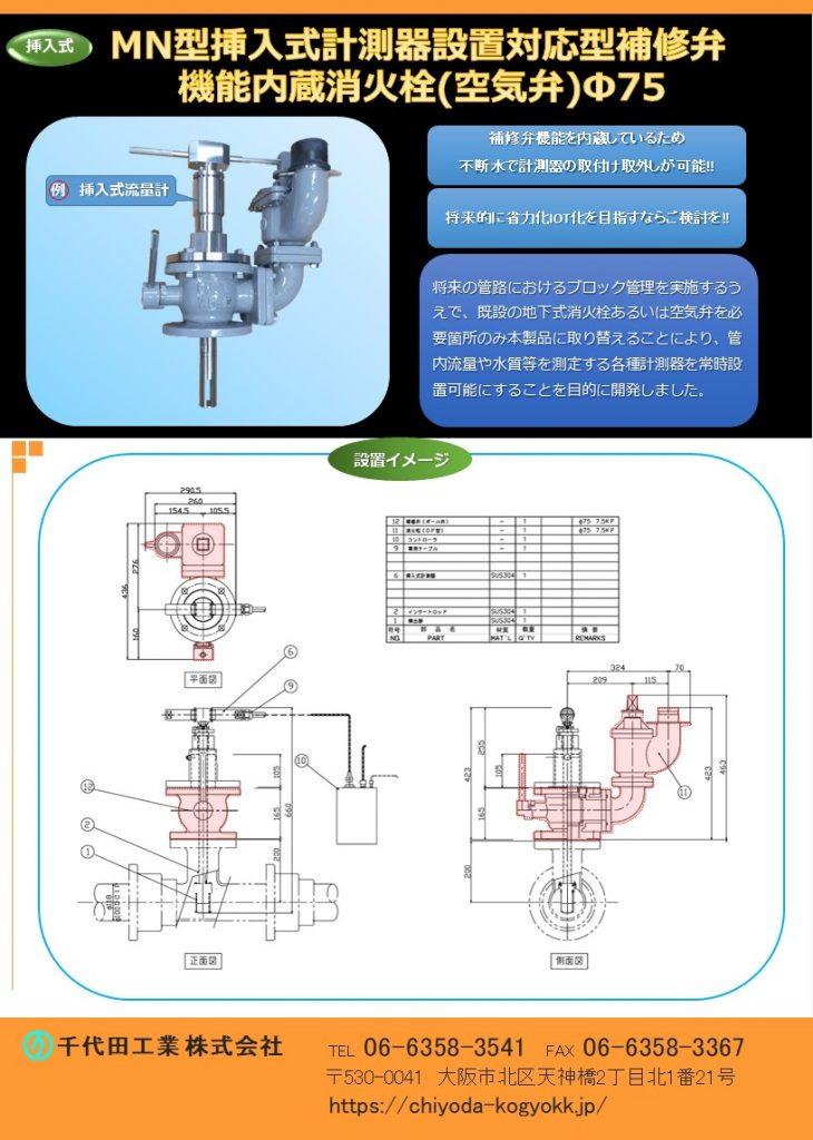NM型挿入式計測器設置対応型補修弁機能内蔵消火栓(空気弁)Φ75 将来の管路におけるブロック管理を実施するうえで、既設の地下式消火栓あるいは空気弁を必要箇所のみ本製品に取り替えることにより、管内流量や水質等を測定する各種計測器を常設設を置可能する目的で開発いたしました。 補修弁機能を内蔵しているため、不断水で計測器の取付、取外しが可能! 将来的に省力化・IOT化目指すなら、ご検討を! FCD製・内外面紛体塗装/2種(7.5K)