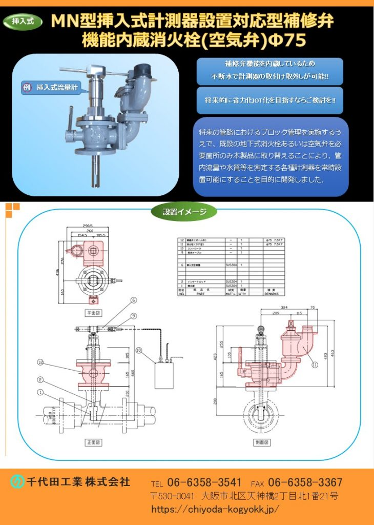MN型挿入式計測器設置対応型補修弁機能内蔵消火栓(空気弁) 将来の管路におけるブロック管理を実施するうえで、既設の地下式消火栓あるいは空気弁を必要箇所のみ本製品に取り替えることにより、管内流量や水質等を測定する各種計測器を常設設を置可能する目的で開発いたしました。 補修弁機能を内蔵しているため、不断水で計測器の取付、取外しが可能! 将来的に省力化・IOT化目指すなら、ご検討を! FCD製・内外面紛体塗装/2種(7.5K)