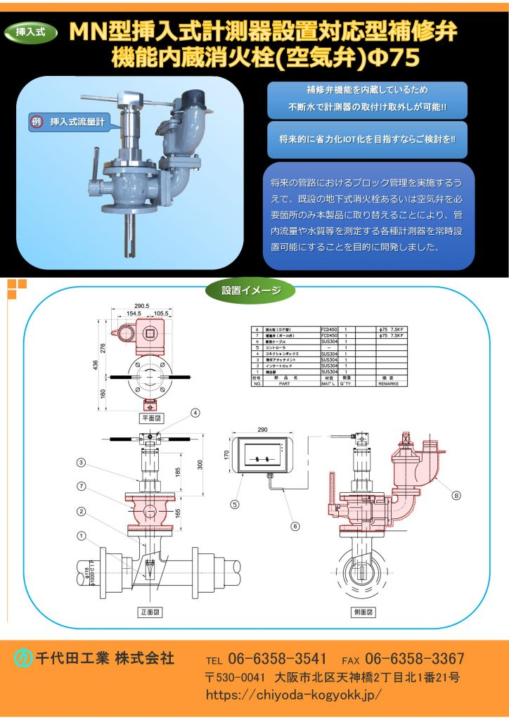 MN型挿入式計測器設置対応型補修弁機能内蔵消火栓(空気弁)の図面を掲載したカタログです。 挿入式超音波流量計 ULSONA をMN型挿入式計測器設置対応型補修弁機能内蔵消火栓(空気弁)に設置していますが、図面でご覧になれますとおりMN弁上部フランジからULSONA 頭部までの高さが300mmと明記していますが、この300mmが補修弁(MN弁)にULSONA を設置した状態の最短の高さとなります。